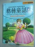 【書寶二手書T5/兒童文學_YIW】格林童話一本通_幼福文化
