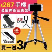 拍照主播手機三腳架床頭直播支架三角架桌面戶外懶人相機便攜自拍