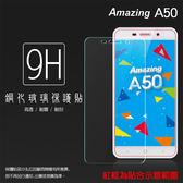 ☆台灣大哥大 TWM Amazing A50 / Amazing A32 鋼化玻璃保護貼/高透/9H/鋼貼/鋼化貼/玻璃膜/保護膜