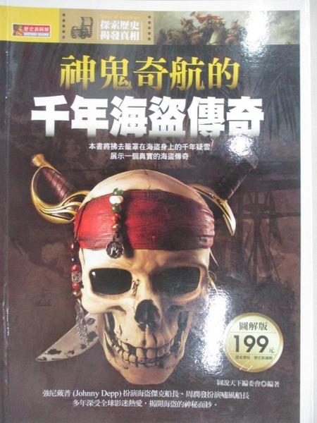 【書寶二手書T2/地理_JGH】神鬼奇航的千年海盜傳奇_圖說天下探索發現編委會