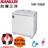 【SANLUX三洋】10KG 新式大迴轉盤雙槽洗衣機 SW-1068 含基本安裝 免運費