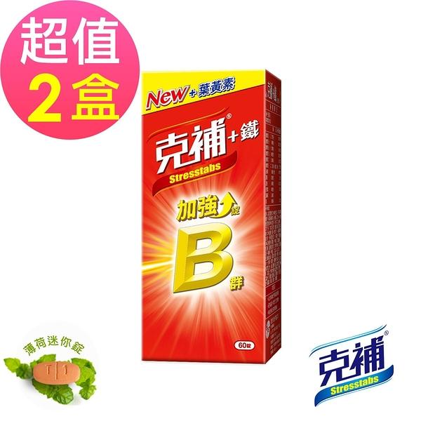 【克補】B群+鐵加強錠x2盒(60錠/盒)-全新配方 添加葉黃素