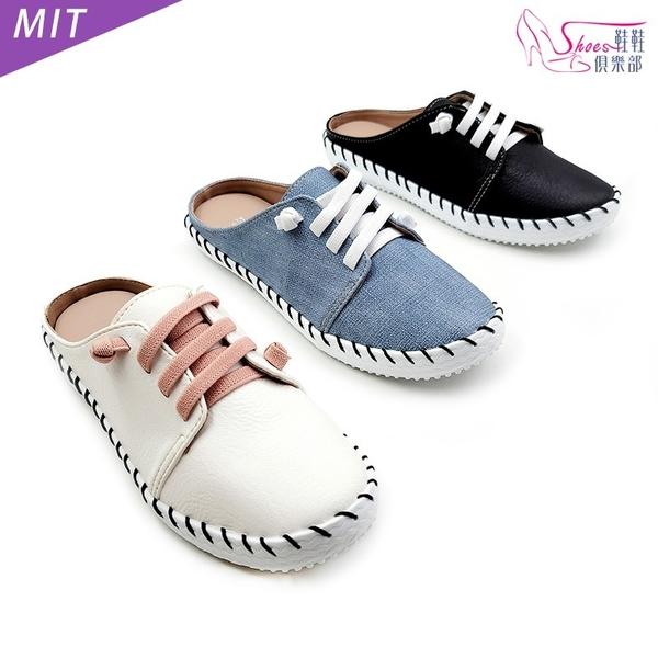 穆勒鞋.免綁帶休閒MIT穆勒拖鞋.黑/白/藍【鞋鞋俱樂部】【052-2344】