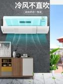 空調擋板 空調擋風板通用坐月子防風遮風板出風口導冷氣罩防直吹壁掛式擋板 星隕閣