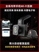 行車記錄儀 捷渡新款汽車載行車記錄儀高清免安裝無線停車監控24小時360全景 夢藝家