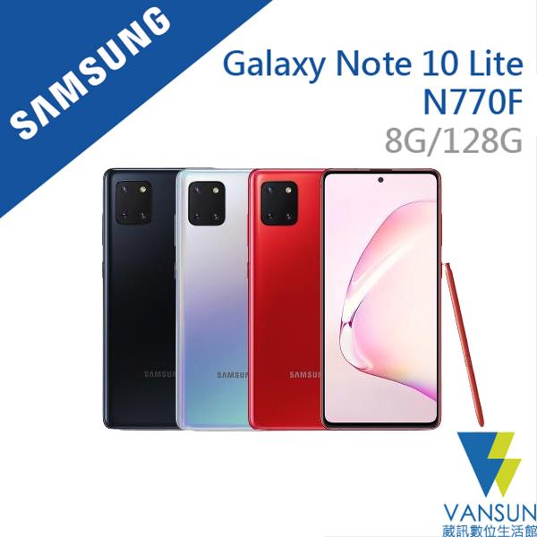【贈ASUS行電+集線器】SAMSUNG Galaxy Note 10 Lite (8G/128G) N770F 6.7吋智慧手機【葳訊數位生活館】
