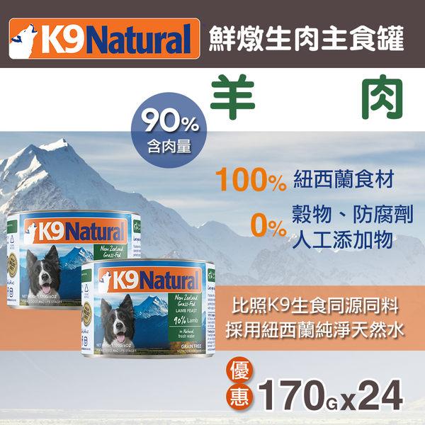 【毛麻吉寵物舖】紐西蘭 K9 Natural 90%生肉主食狗罐-無穀羊肉170g-24入 主食罐