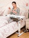 床邊桌可移動升降電腦折疊沙發懶人床前桌床...