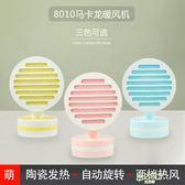 迷你暖風機桌面家用小型節能安全電取暖器熱風小太陽取暖器 交換禮物