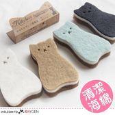 貓咪小魚造型清潔海綿 洗碗擦 4枚/組