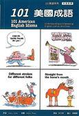 (二手書)101美國成語(中英對照)