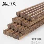 臻三環雞翅木筷子套裝家用實木餐具10雙木質筷子無漆無蠟家庭裝 港仔會社