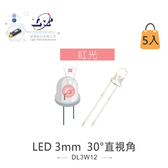 『堃喬』LED 3mm 紅光 30°直視角 透明膠面 發光二極體 5入裝/包『堃邑Oget』