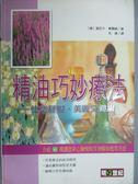 【書寶二手書T1/養生_HAE】精油巧妙療法_毛捷, 莫尼卡.