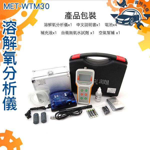 《儀特汽修》0~20.0mg/L 溶解氧分析儀 水廠養殖水質分析儀 溶解氧 筆式溶解氧分析儀MET-WTM30