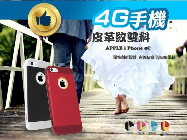 出清 手機殼 Apple iPhone 5 蘋果 手機 皮革紋 雙色 雙料保護殼 防撞 可換框 搭配 Dapad ~4G手機