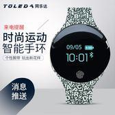 智慧手錶 H8腕帶兒童禮品卡通字母硅膠錶帶運動手錶防水藍牙觸摸屏 迪澳安娜