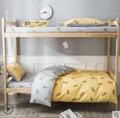 大學生宿舍床上用品三件套純棉床單人被套被褥全套裝六寢室一整套 滿天星