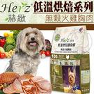 【培菓平價寵物網】 Herz赫緻》低溫烘...