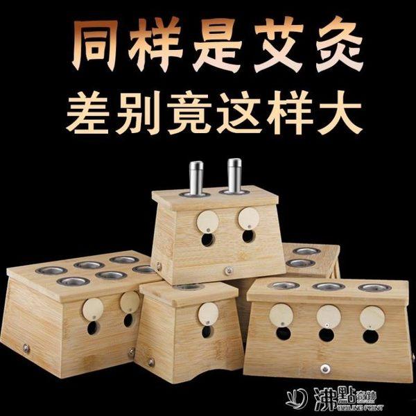 艾灸盒實木隨身灸艾草條艾柱溫灸器竹制艾灸儀器家用宮寒婦科蒸儀 沸點奇跡