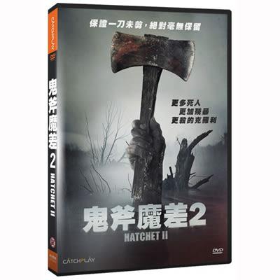 鬼斧魔差II DVD