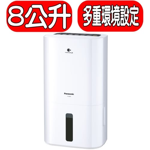 Panasonic國際牌 8L清淨除濕機【F-Y16EN】(F-Y16CW停產))