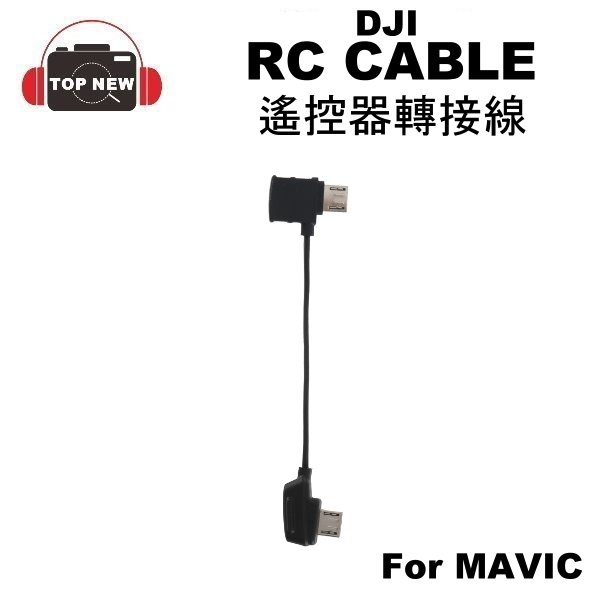 DJI 大疆 MAVIC 遙控器連接線 標準Micro USB接頭 適用Mavic Mini 台南-上新