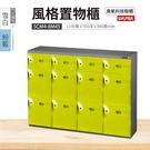 【綠色門片】【樹德SC風格置物櫃】SCM4-8M4S SC風格置物櫃/臭氧科技鞋櫃 收納櫃 保管櫃 整理櫃