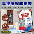 真空壓縮收納袋80x100-(六入) 收納袋 真空收納袋 高柔韌PA+PE材質 整理袋
