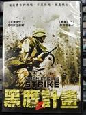 挖寶二手片-D42-正版DVD-電影【黑鷹計劃2/黑鷹計畫2】-克利斯丁波維 奈特亞當斯(直購價)