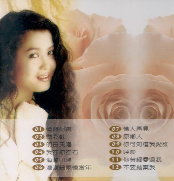 香檳金曲 流行典藏版 第9輯 CD 主唱:張舒娟 (音樂影片購)