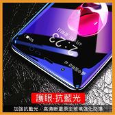 OPPO 全屏紫光透明鋼化膜抗藍光R9 R9S plus R11s plus R11 R15 R17 AX7 玻璃貼 保護貼膜