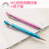 Norns 【WC熊兩用觸控筆+原子筆】藍筆 手機平板適用 KUMATAN