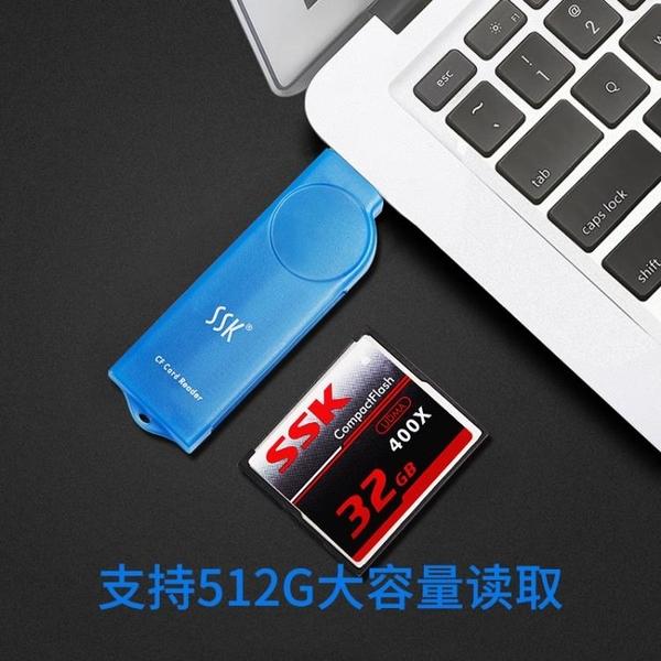 SSK飚王USB高速讀卡器單反相機CF卡專用讀卡器琥珀SCRS028 探索先鋒