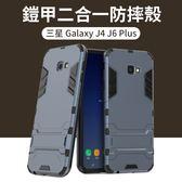 三星 Galaxy J4 J6 Plus 鎧甲系列 保護殼 支架 軟硬結合 手機殼 手機套 全包邊 保護套