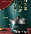 110v伏網紅電煮鍋多功能萬能鍋小家電禮品廚房小電器家用辦公室 NMS蘿莉新品