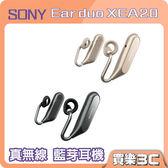 SONY Ear duo XEA20 真無線 藍芽耳機,雙重聆聽的開放式設計,支援Google & Siri,神腦代理