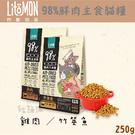 LitoMon怪獸部落[98%鮮肉主食貓糧,雞肉/竹筴魚,250g,台灣製]
