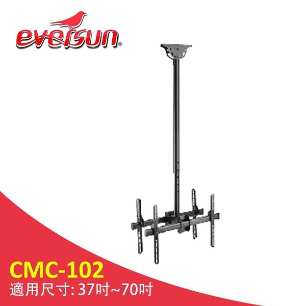 Eversun CMC-102/37-70吋商用型懸吊架(背對雙螢幕)