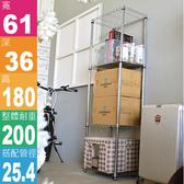 【探索 】61x36x180 四層輕型電鍍鐵力士架鞋櫃衛生紙架行李箱架收納箱收納櫃衣架