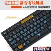 五筆字根打字鍵盤 有線鍵盤 五筆鍵盤 初學電腦者字根鍵盤usb接口 百分百