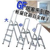 金德恩 台灣製造 超輕巧全鋁合金防滑收折鋁梯(大)