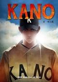 (二手書)KANO(3):一球入魂
