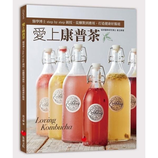 愛上康普茶(醫學博士step by step親授.從釀製到應用.打造健康好腸道)