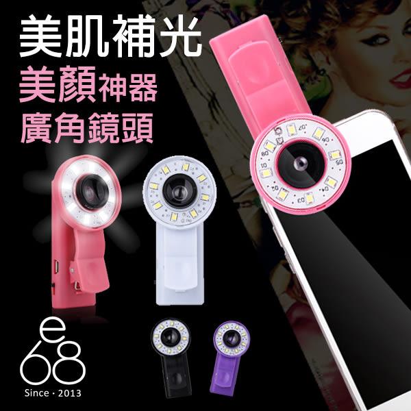 E68精品館 廣角微距 夾式鏡頭 美肌美顏 自拍神器 補光燈 打光燈 手機鏡頭 IPHONE6/6S NOTE5/4 C4 E9