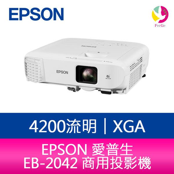分期0利率 EPSON 愛普生 EB-2042 4,200流明 XGA商用投影機 公司貨 原廠3年保固