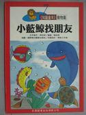 【書寶二手書T8/兒童文學_KLO】小藍鯨找朋友_周亞菲