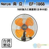 元元家電館*南亞牌 MIT台灣製造 18吋強力工業壁掛扇 EF-1868