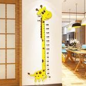 3d亞克力立體卡通長頸鹿身高墻貼紙畫兒童房幼兒園客廳寶寶測量尺【無趣工社】