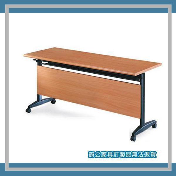 【必購網OA辦公傢俱】AT-2060H  櫸木紋折合式會議桌